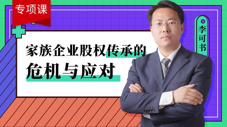 家族企业股权传承的?;胗Χ?>                                 <!--状态标识-->                                                                 <div class=