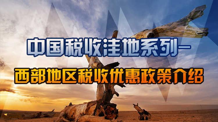 中国税收洼地系列-西部地区税收优惠政策介绍