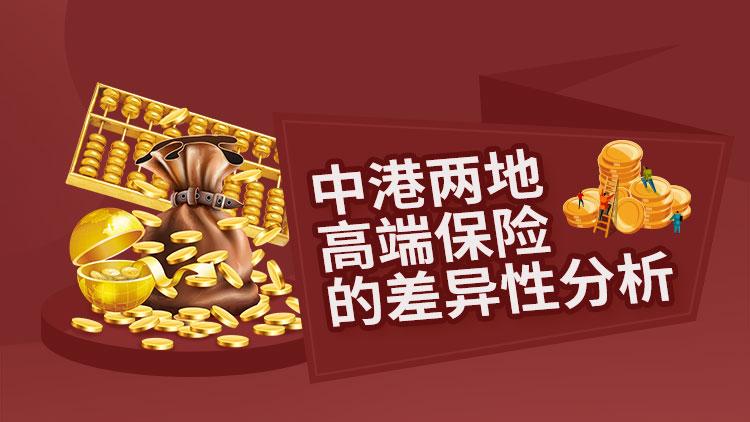 中港两地高端保险的差异性分析